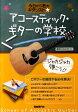 アコースティック・ギターの学校