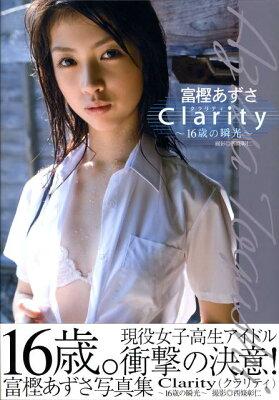 富樫あずさ 写真集 「Clarity ~16歳の瞬光~」