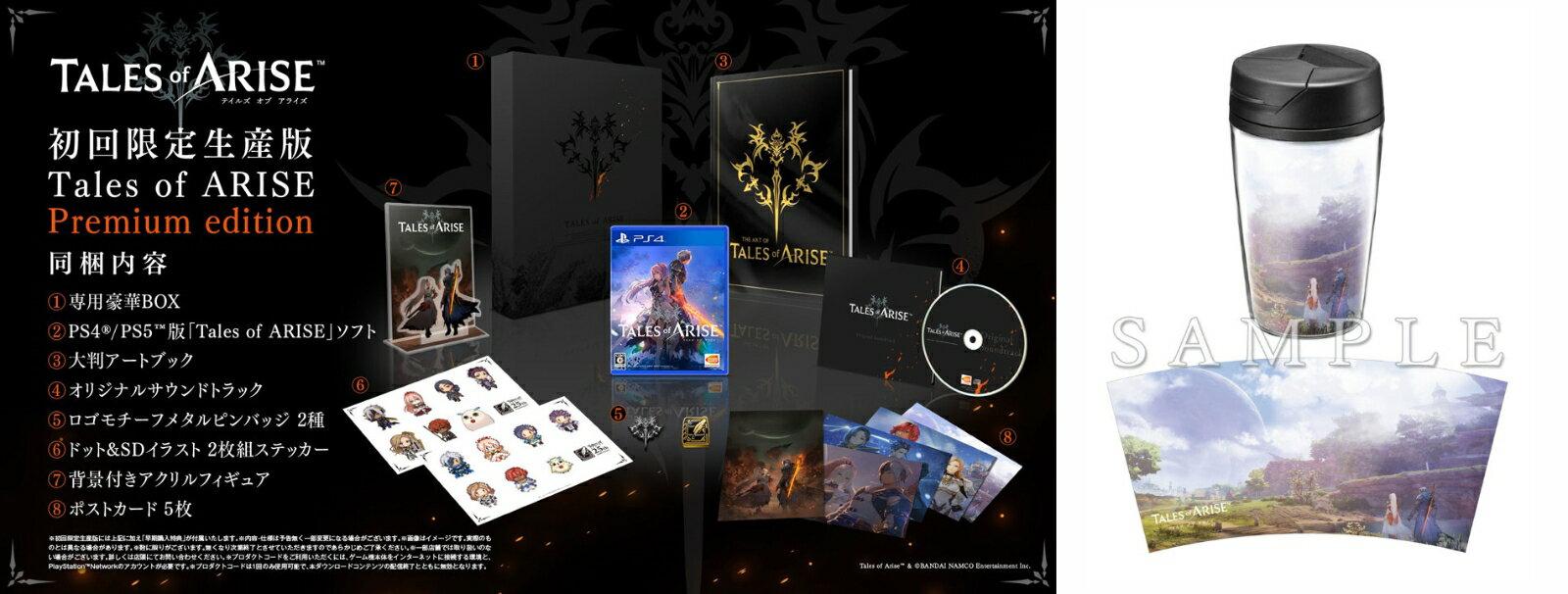 【楽天ブックス限定特典+特典】Tales of ARISE Premium edition PS4版(オリジナルタンブラー+【早期購入封入特典】ダウンロードコンテンツ4種が入手できるプロダクトコード)