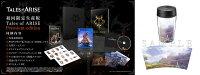 【楽天ブックス限定特典+特典】Tales of ARISE Premium edition PS4版(オリジナルタンブラー+【早期購入封入特典】ダウン...