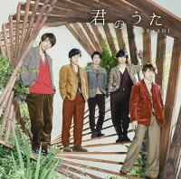 君のうた (初回限定盤 CD+DVD)