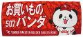 【ポイント交換限定】【お買いものパンダ|楽天イーグルス】コラボタオルの画像