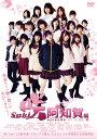 映画「咲 -Saki- 阿知賀編 episode of side-A」 [ 桜田ひより ]