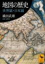 楽天ブックスで買える「地図の歴史 世界篇・日本篇 (講談社学術文庫) [ 織田 武雄 ]」の画像です。価格は1,320円になります。