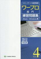 ワープロ部門練習問題集 Word/Windows編Ver.4