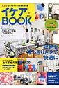 【送料無料】イケアBOOK(vol.8)