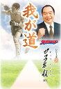 【POD】「我が道」ガッツ石松 (我が道) [ スポーツニッポン新聞社 ]