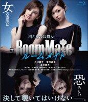 ルームメイト【Blu-ray】