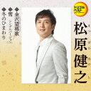 金沢望郷歌/雪 シングルバージョン/冬のひまわり [ 松原健之 ]