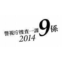 警視庁捜査一課9係 2014 DVD-BOX