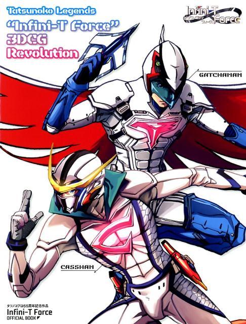 """Tatsunoko Legends """"Infini-T Force"""" 3DCG画像"""