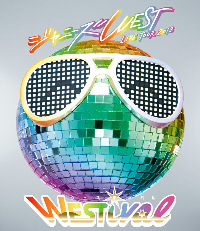 ジャニーズ WEST LIVE TOUR 2018 WESTival(Blu-ray 通常仕様)【Blu-ray】