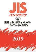 JISハンドブック 情報セキュリティ・LAN・バーコード・RFID(67;2019)