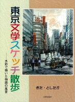 【バーゲン本】東京文学スケッチ散歩ー水彩で描いた物語の風景