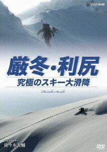 NHK DVD::厳冬・利尻 究極のスキー大滑降 山岳スキーヤー 佐々木大輔
