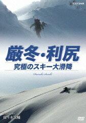 【送料無料】NHK DVD::厳冬・利尻 究極のスキー大滑降 山岳スキーヤー 佐々木大輔 [ 佐々木大輔 ]