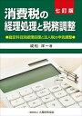 消費税の経理処理と税務調整 七訂版 [ 成松 洋一 ]