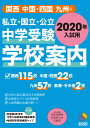 2020年入試用 中学受験 学校案内 関西/中国・四国/九州版 (日能研ブックス) [ みくに出版 ]