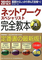 ネットワークスペシャリスト完全教本(2012年版)