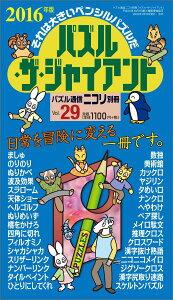 パズル・ザ・ジャイアント(vol.29(2016年版))