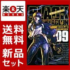 BLACK LAGOON 1-9巻セット [ 広江礼威 ]