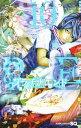 プラチナエンド 10 (ジャンプコミックス) [ 小畑 健 ]