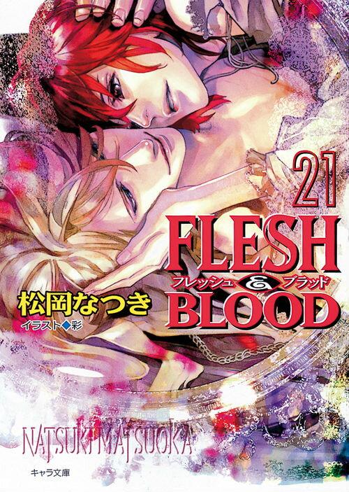 FLESH&BLOOD(21)画像
