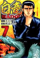 白竜HADOU 7巻