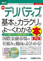 図解入門ビジネス 最新デリバティブの基本とカラクリがよ〜くわかる本 [第2版]