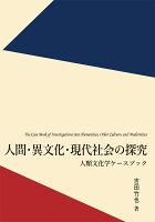 人間・異文化・現代社会の探究