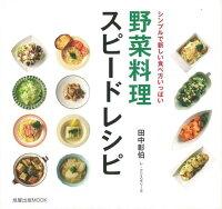 【バーゲン本】野菜料理スピードレシピ