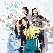 ごめんねFingers crossed (初回仕様限定盤 CD+Blu-ray Type-C)