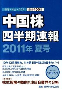 【送料無料】中国株四半期速報(2011年夏号)