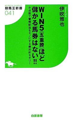 WIN5(五重勝)ほど儲かる馬券はない!!