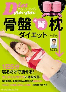 【送料無料】ダイエットアンアン 骨盤+腎枕ダイエット