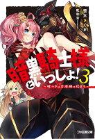 暗黒騎士様といっしょ!3 〜嘘つきは恋泥棒の始まり〜 (ファミ通文庫)