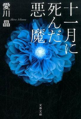 十一月に死んだ悪魔  著:愛川晶