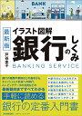 最新版 イラスト図解 銀行のしくみ [ 戸谷圭子 ]
