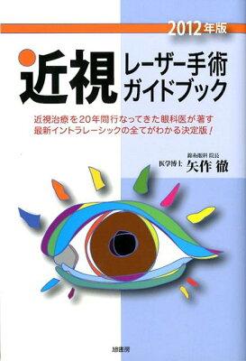 【送料無料】近視レーザー手術ガイドブック(2012年版)