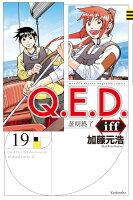 Q.E.D.iff -証明終了ー(19)