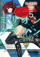 ミリオン・クラウン5 (角川スニーカー文庫)