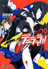 【送料無料】デュラララ!!×10
