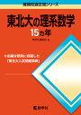 東北大の理系数学15カ年第5版 (難関校過去問シリーズ)