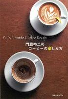 【バーゲン本】門脇裕二のコーヒーの楽しみ方