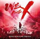 「WE ARE X」 オリジナル・サウンドトラック [ X JAPAN ]