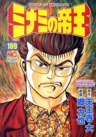 ミナミの帝王(109) (Nichibun comics) [ 郷力也 ]