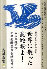 【送料無料】世界に散った龍蛇族よ!