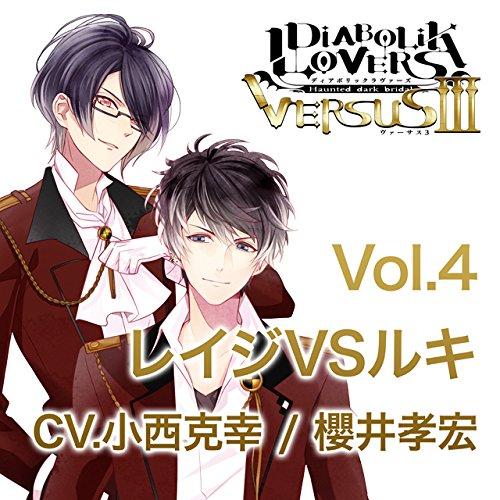 DIABOLIK LOVERS ドS吸血CD VERSUSIII Vol.4 レイジVSルキ CV.小西克幸/CV.櫻井孝宏画像