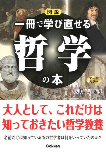 図説 一冊で学び直せる哲学の本