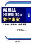 新民法(債権関係)の要件事実(2) 改正条文と関係条文の徹底解説 [ 伊藤滋夫 ]